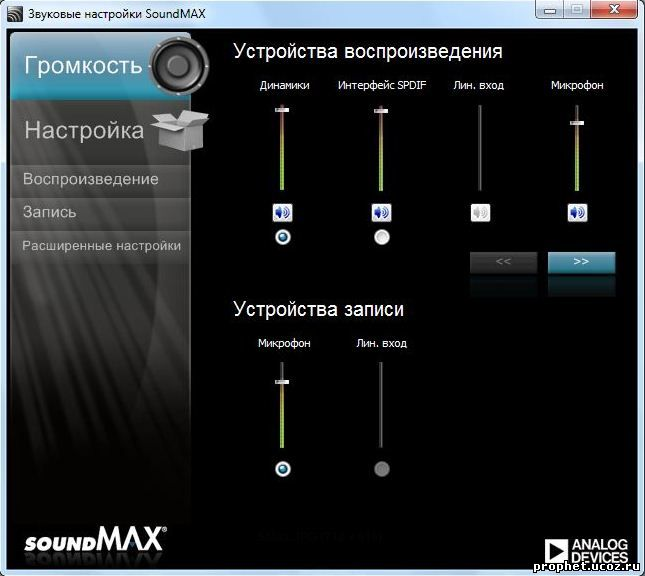 Скачать драйвер soundmax integrated digital audio